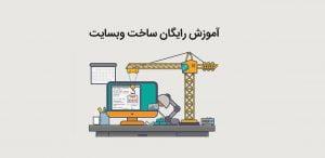 آموزش رایگان ساخت سایت - نصب وردپرس روی هاست