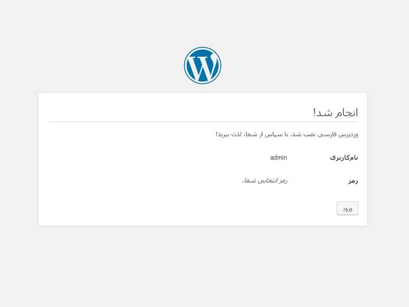 ساخت سایت - ورود به وردپرس