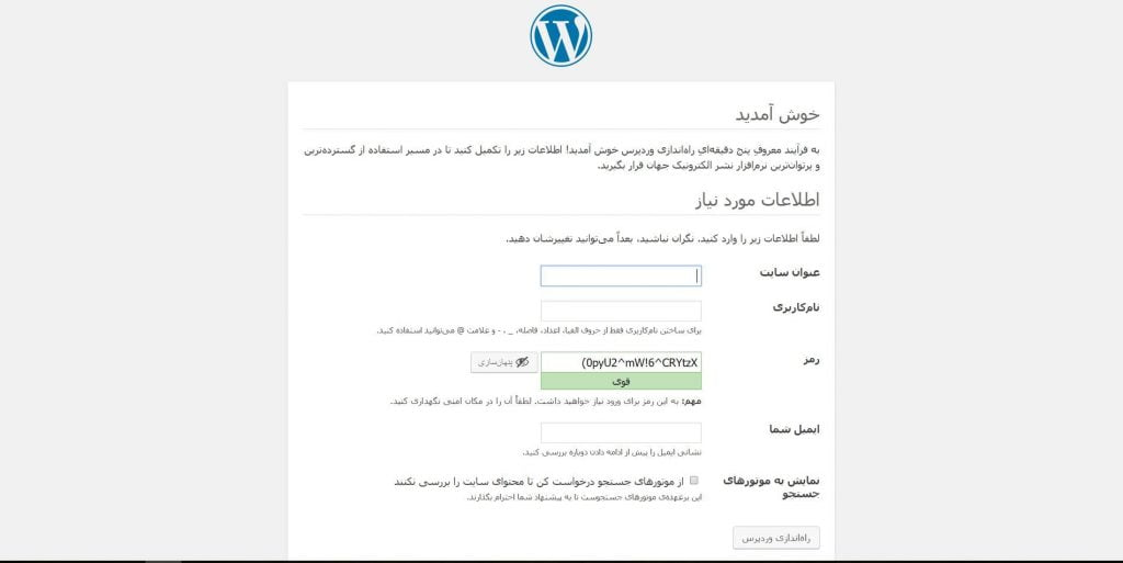 ساخت سایت - نصب وردپرس