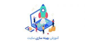 آموزش جامع بهینه سازی سایت