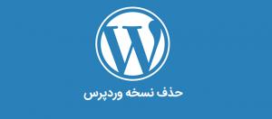 حذف نسخه وردپرس - 2 روش استاندارد