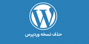 حذف نسخه وردپرس –  2 روش استاندارد