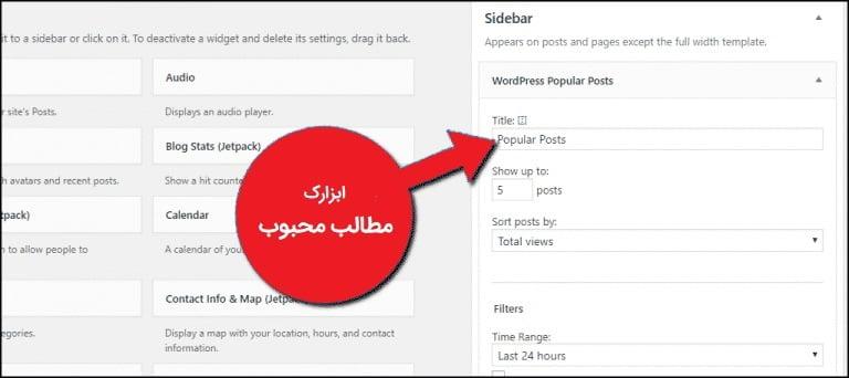 نمایش پست های محبوب در وردپرس - افزونه WordPress Popular Posts