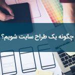 مسیر طراحی سایت + چگونه یک طراح سایت شویم