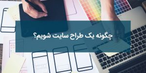 طراحی سایت : چگونه یک طراح سایت شویم؟ از کجا شروع کنیم؟